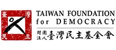 Taiwan Foundation for Democracy